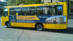 Транспортная реклама, реклама в / на транспорте