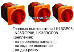 Главные выключатели серии LK 16 RG,  16А, ...