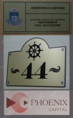 Таблички металлические дверные