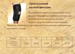 Knee (to buy) the orthosis to rigid fixing