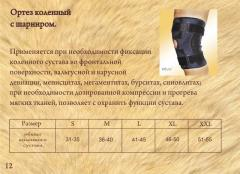 Knee with the hinge (to buy) the orthosis