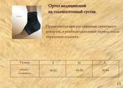Medical on an ankle joint (to buy) the orthosis