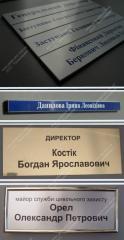 Таблички іменні стальни