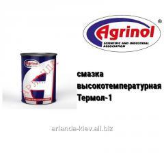 Змащення високотемпературне Термол-1 ціна (0,8 кг)