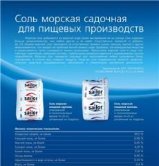 Соль морская крупного помола для ванн и бассейнов