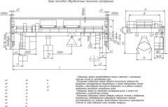 Кран мостовой двухбалочный магнитно-грейферны