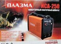 Инвертор сварочный ПЛАЗМА ИСА-250А