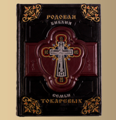 Bible 'Patrimonial'