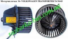 Моторчик печки  96- Volkswagen Transporter T4
