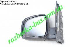 Зеркало левое механика Volkswagen Caddy 04