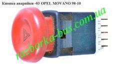 Кнопка аварийки  -03 Opel Movano 98-10 Opel Movano