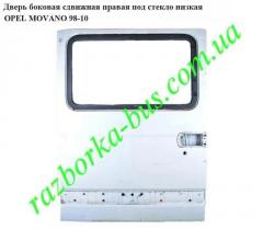 Door lateral movable right under glass low Opel