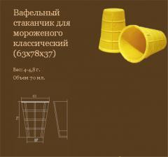 Стаканчик вафельный для мороженого классический
