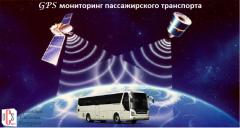 GPS system of monitoring of passenger transpor