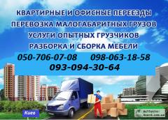 Грузоперевозки Бровары Киев перевозка мебели