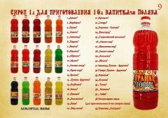 Сиропы 1 л на 10 л напитка на сахарозаменителях