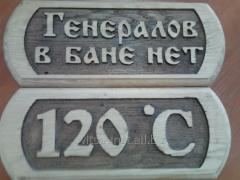 """Табличка деревянная  """"Пар костей не ломит """""""
