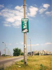 Информационный щит на столб (указатель)