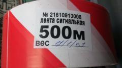 Signal tape