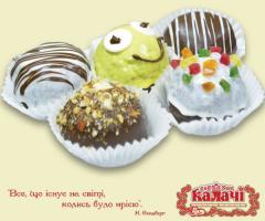 Дольче Віта, пирожные опт от производителя, кондитерское предприятие КАЛАЧИ