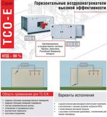 Теплогенератор горизонтальный TCO-E /EK ,