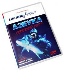 """DVD LagutinVideo """"Азбука Подводной охоты"""" фильм, учебный материал"""
