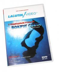 """DVD LagutinVideo """"С подводным ружьём вокруг света"""""""