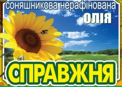 I will sell Oil-sunflower oil. Export and market
