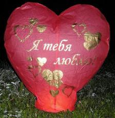 Небесный фонарик Сердце с надписью (красный,