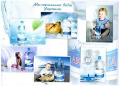 "TM mineral table water of ""Aquavi"