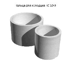 Кольца стеновые железобетонные  КС 10-9