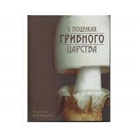 The book In poshuka of mushroom kingdom of L.G.