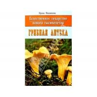 Book Mushroom drugstore of I.A. Filippova Kod: