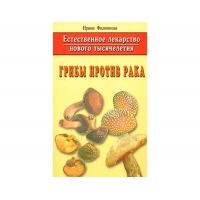 The book Mushrooms against cancer. Natural