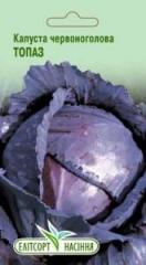 Капуста красноголовая Топаз  упаковка 10 гр