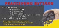 Уголь антрацит АС, АМ, АО, АКО и ДГО