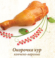 Окорока куриные