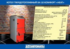 Household solid fuel boiler BK-18 Comfort