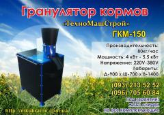 Ганулятор комбикорма, пеллет ГКМ-150