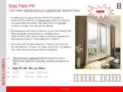 Система параллельно-сдвижной фурнитуры ROTO...