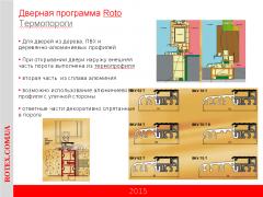 Термопороги дверная программа Roto Харьков.