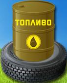 Котельное (пиролизное) топливо