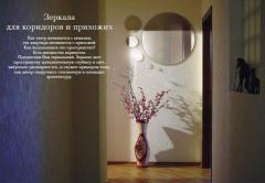Зеркала для коридоров