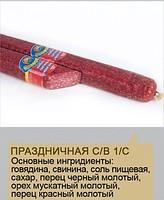 Колбасы сыровяленые Мелитопольского мясокомбината
