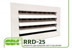 Решетка двухрядная ругулируемая RRD-25