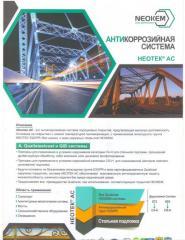 Полімерні покриття, Київ
