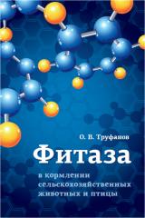 Книга Фитаза в кормлении сельскохозяйственных