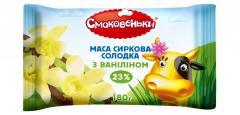 Сиркова маса Смаковеньки ванілін 180г 23% флоупак