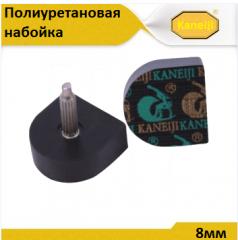 Набойка полиуретановая на штыре Kaneiji 8mm