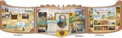 Комплект стендов для кабинета украинской